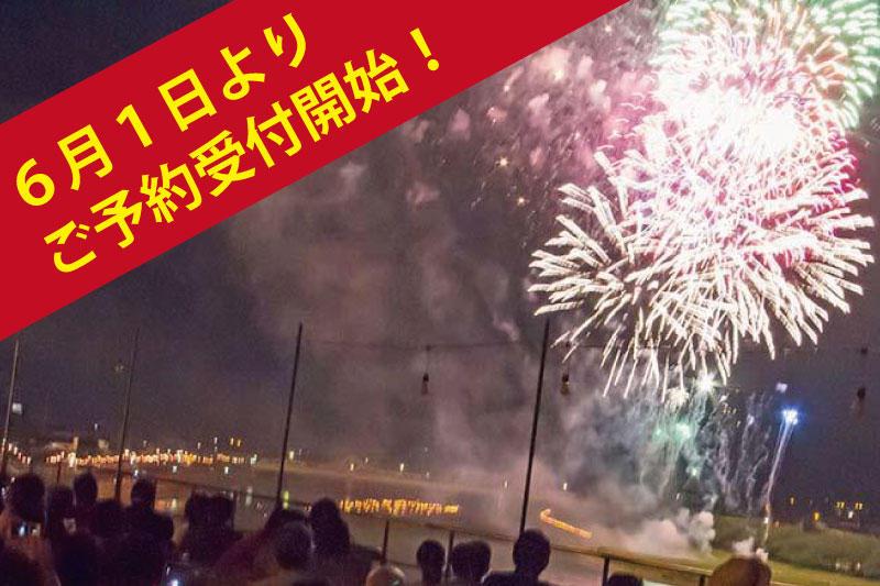 【6月1日ご予約受付開始】北上市花火大会