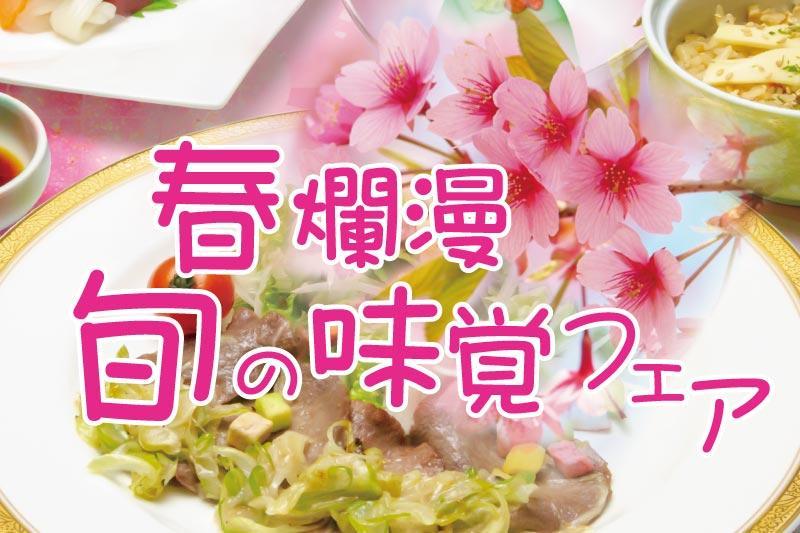 [日高見] 春爛漫 旬の味覚フェア