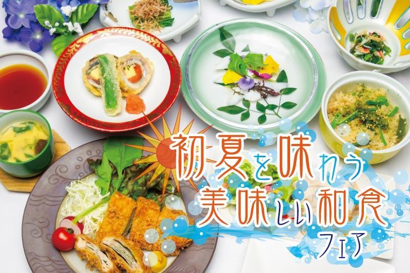 [日高見] 初夏を味わう美味しい和食フェア