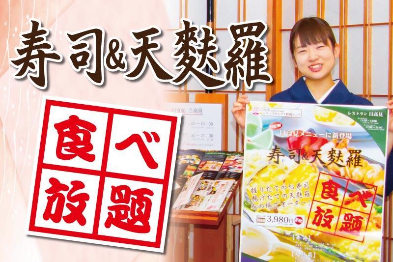 [日高見] 寿司&天麩羅 食べ放題