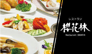 レストラン櫻花林