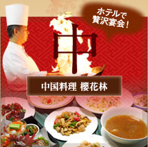 中国レストラン櫻花林