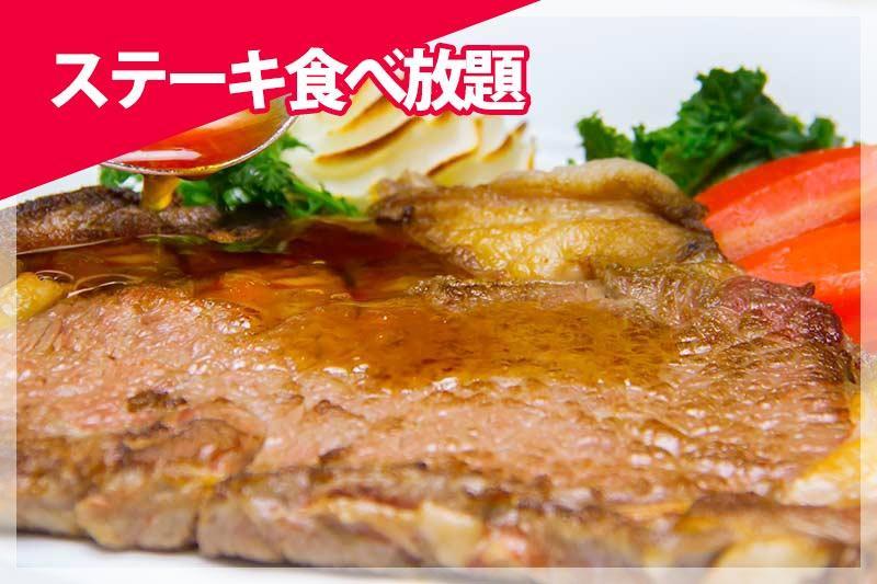 [櫻花林] ステーキ食べ放題
