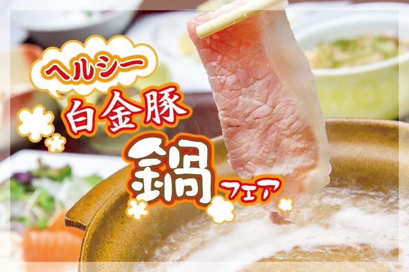 [日高見] ヘルシー白金豚鍋フェア