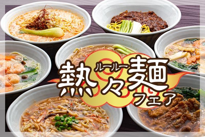 熱々麺フェア