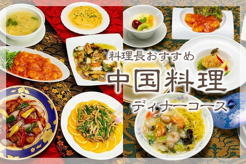 [櫻花林] 中国料理ディナーコース
